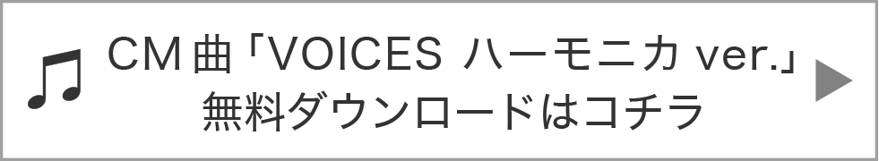 CM曲「VOICES ハーモニカ ver. 〜featuring 南 里沙」無料ダウンロードは