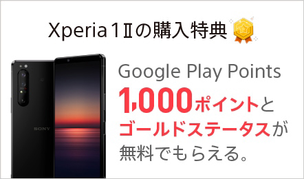 Google Play PointsでXperia 1 IIをもっと楽しもう!