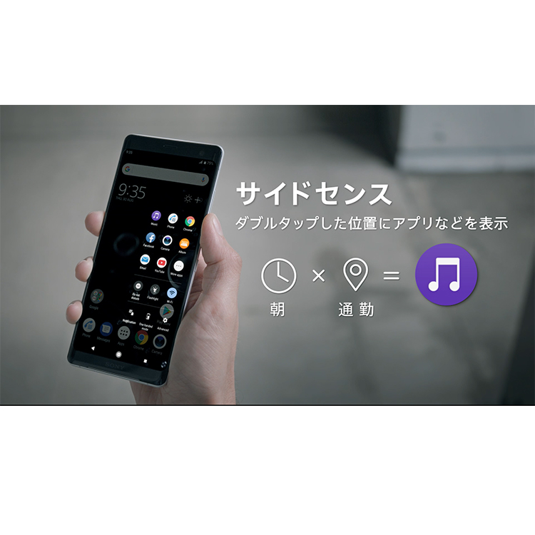 Xperia XZ3「サイドセンス」機能紹介ムービー(約46MB)
