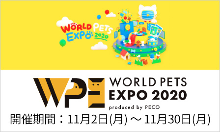 WORLD PETS EXPO 2020 produced by PECO 開催期間:11月2日(月)~11月30日(月)