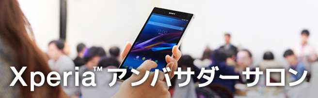 Xperia アンバサダーサロン