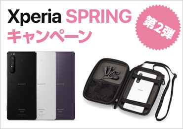 Xperia SPRINGキャンペーン