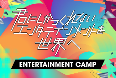 ENTERTAINMENT CAMP