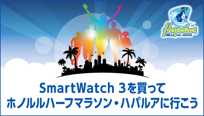 SmartWatch 3購入者キャンペーン