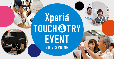Xperia TOUCH & TRY EVENT