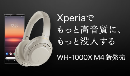 WH-1000XM4 新発売