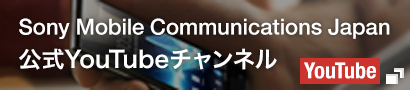 Sony Mobile Communications Japan 公式Youtubeチャンネル
