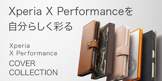 Xperia X Performanceを自分らしく彩る:Xperia X Performance COVERCOLLECTION