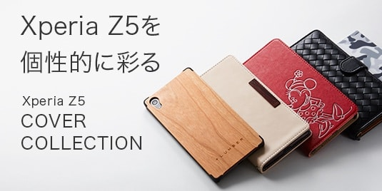 Xperia Z5を個性的に彩る:Xperia Z5 COVERCOLLECTION