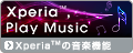 Xperia™ play music | Xperiaの音楽機能
