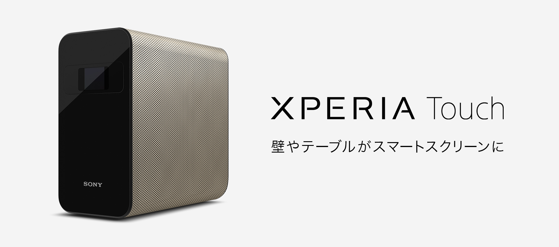 Xperia Touch(エクスペリア タッチ)壁やテーブルがスマートスクリーンに
