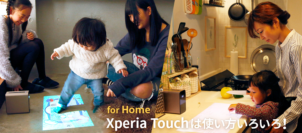 for Home - Xperia Touchは使い方いろいろ!
