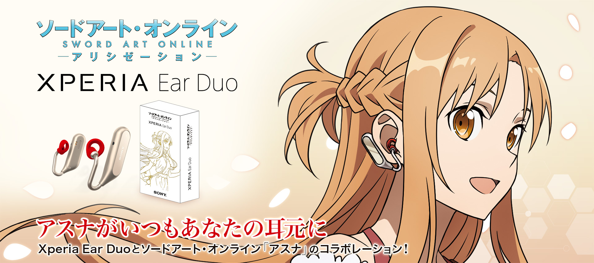 Xperia Ear Duoとソードアート オンライン アスナ の