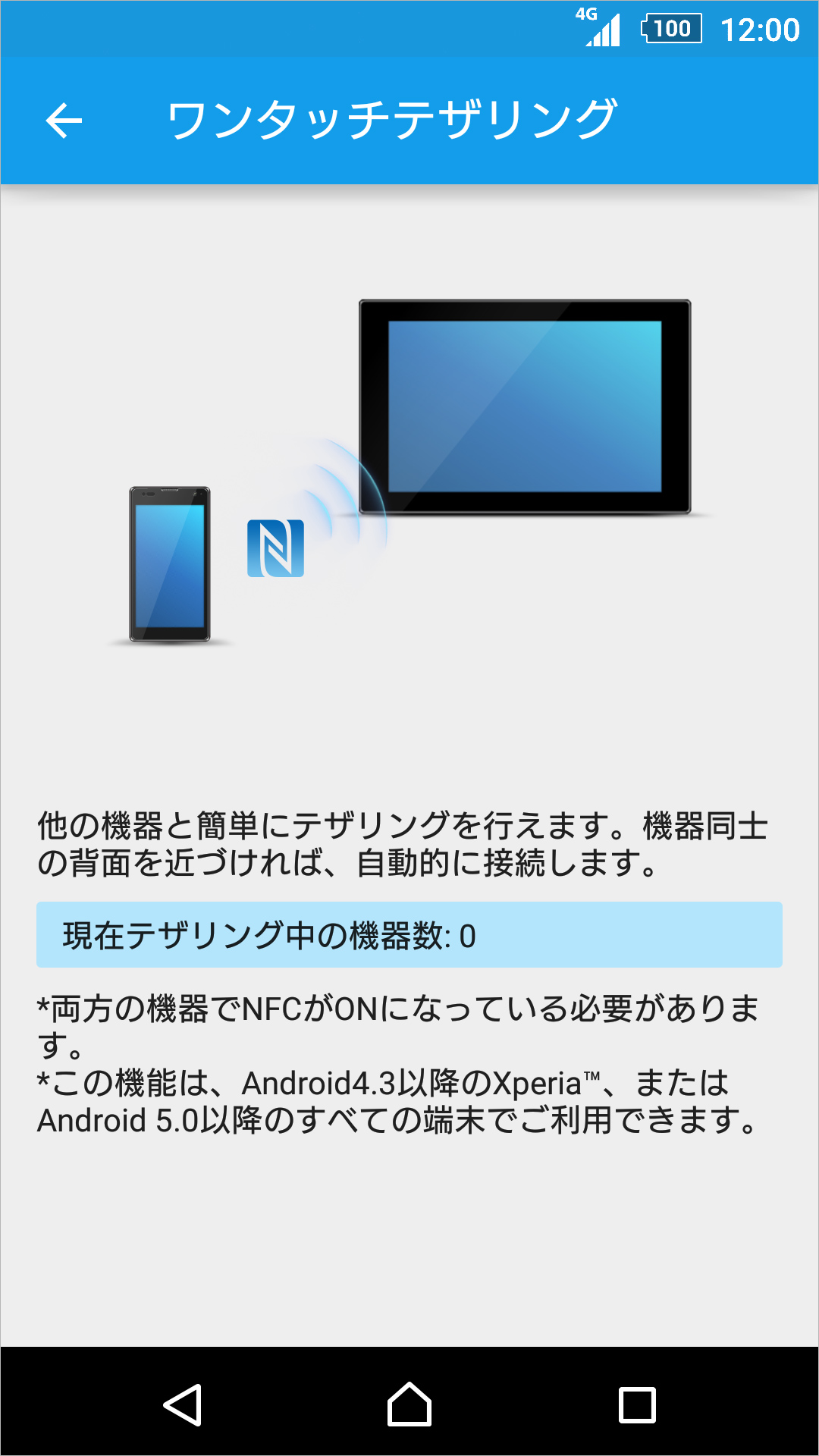 Androidのソフトウェア更新って必要?アップデー …