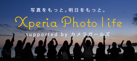 Xperia Photo life supported by カメラガールズ