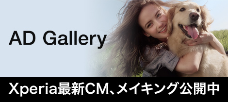 AD Gallery Xperia最新CM、メイキング公開中