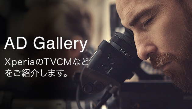 AD Gallery XperiaのTVCMなどをご紹介します。