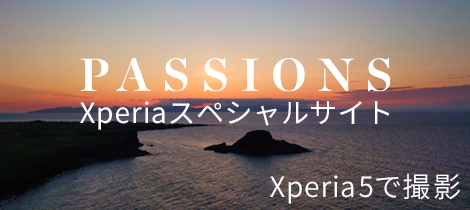 Xperia スペシャルサイト「PASSIONS」 GALLERY