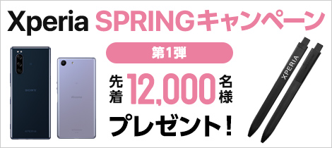 Xperia SPRING キャンペーン