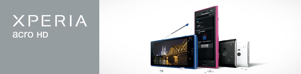 Xperia™ acro HD SO-03D | ソニ...