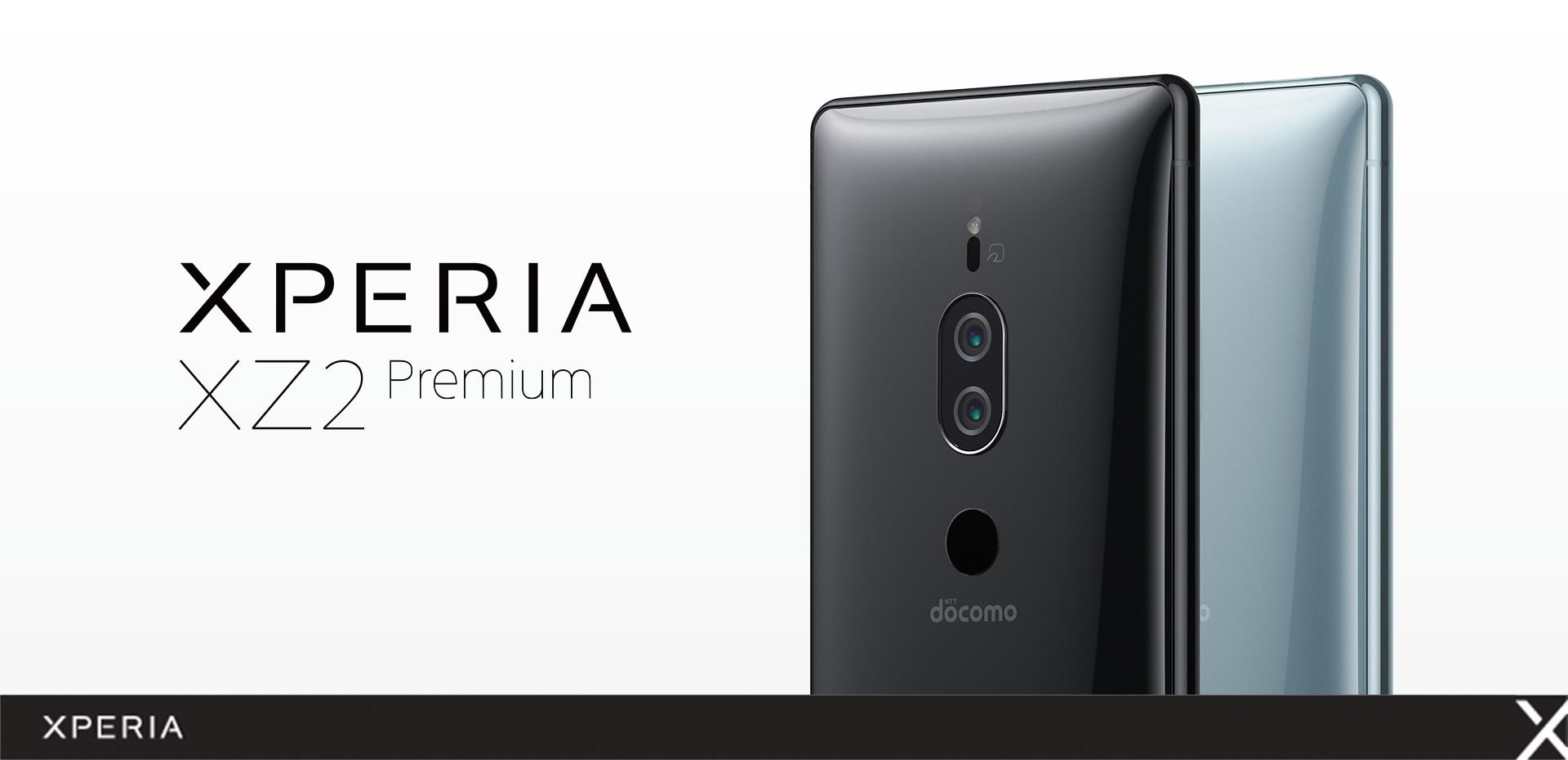 xperia エクスペリア xz2 premium プレミアム ドコモ so 04k
