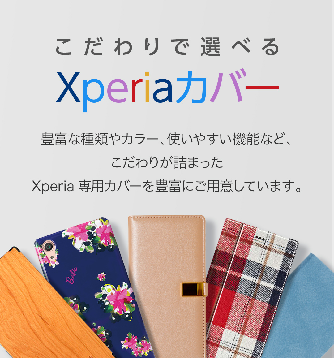 Xperia COLLABORATION COVER COLLECTION