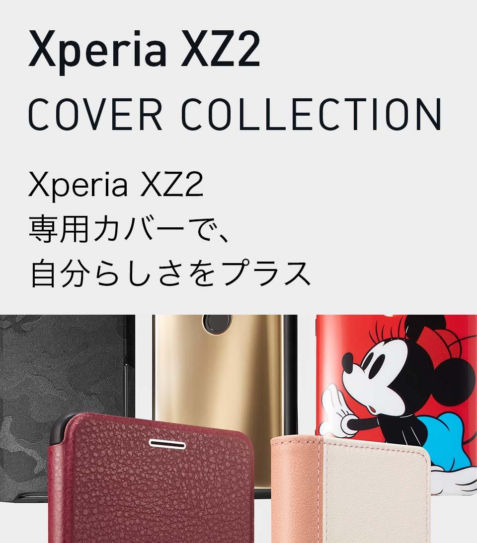 5a3ffdf60a Xperia XZ2 カバーコレクション | ソニーモバイル公式サイト