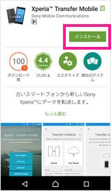 xperia transfer ソニーモバイルコミュニケーションズ